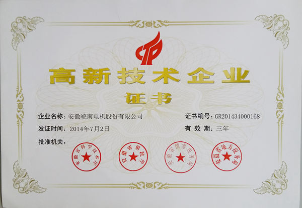 High and new tech enterprises certificate