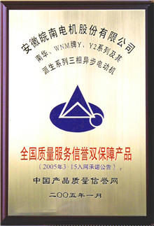 Chinese quality and service double guarantee enterprise