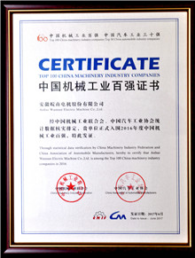 Top 100 Machinery Industry in China