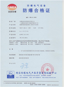 Ex d IIAT4 Gb Explosion-proof certificate for dangerous plant