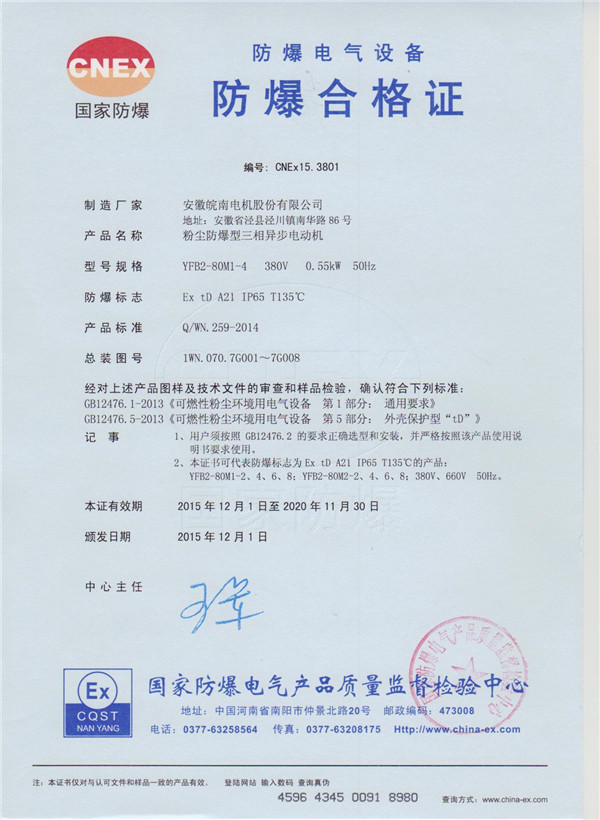 Ex td  A21 Dust-explosion-proof certificate
